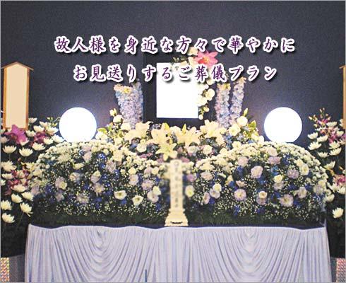 一日葬イメージ
